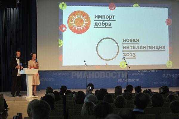 Церемония вручения премии Новая Интеллигенция в Москве.