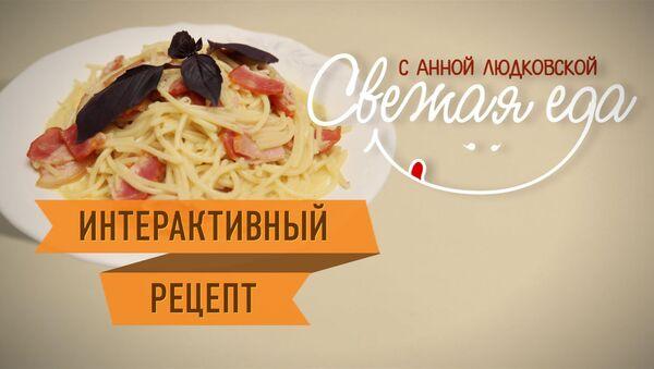 Как приготовить пасту карбонара: легендарный итальянский рецепт