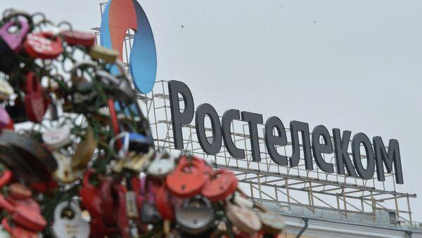 Логотип ОАО Ростелеком на здании в Москве