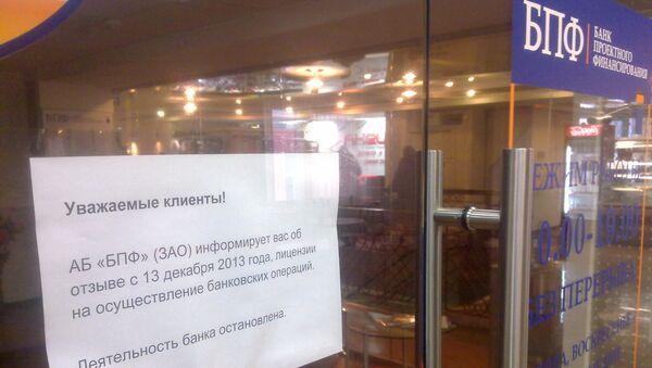 Объявление на дверях офиса БПФ в Томске, информирующее об отзыве у банка лицензии