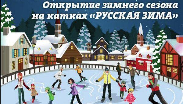 Благотворительные катания на катках Русская зима