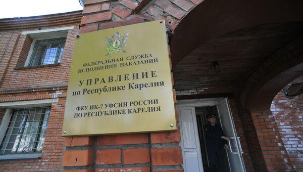 В исправительную колонию №7 в пятницу 17 июня привезли Михаила Ходорковского