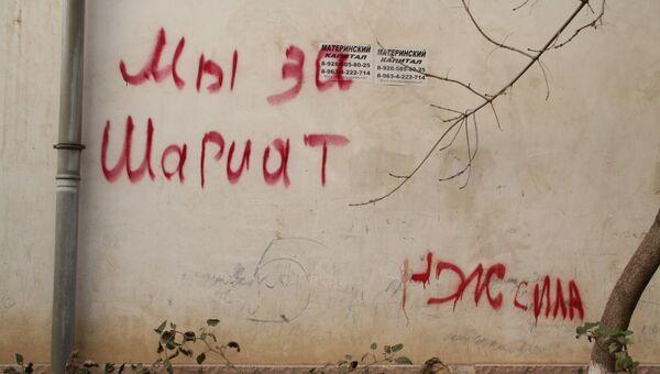 Исламистские граффити на улицах Дербента