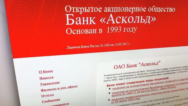 ОАО Банк Аскольд