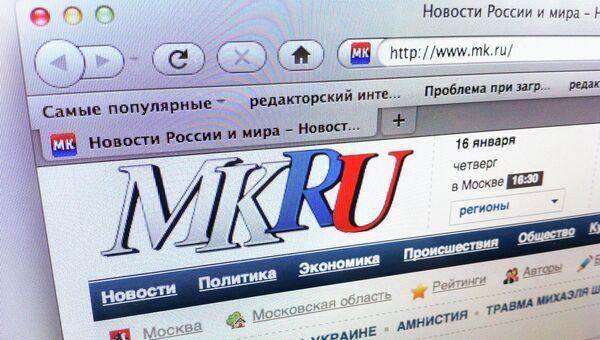 Страница сайта газеты Московский комсомолец. Архивное фото