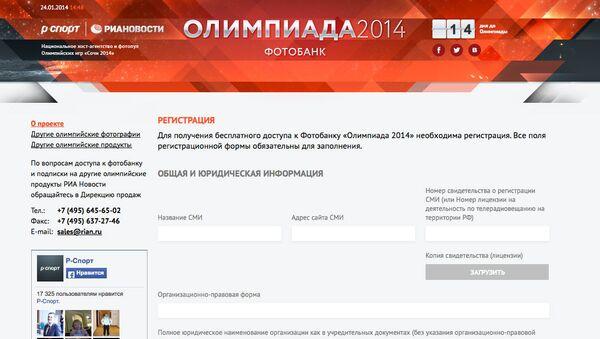 Регистрация в олимпийском фотобанке РИА Новости