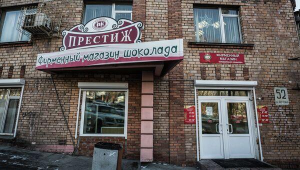 Фирменный магазин на территории фабрики Приморский кондитер. Архивное фото