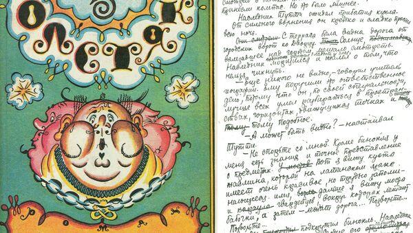 Обложка Добужинского и страница рукописи Трёх толстяков
