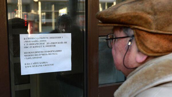 Центробанк России отозвал лицензию у ООО Мой банк, фото с места события