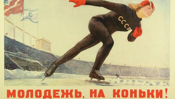 Гуашь к плакату Молодежь, на коньки! 1950. Автор: Олег Савостюк, О. Зотов