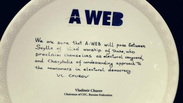 Тарелка, подписанная Чуровым на Учредительной конференции Всемирной ассоциации избирательных комиссий (ВАИК)