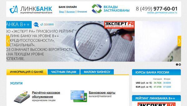 Акционерный коммерческий банк ЛИНК-банк (ОАО)