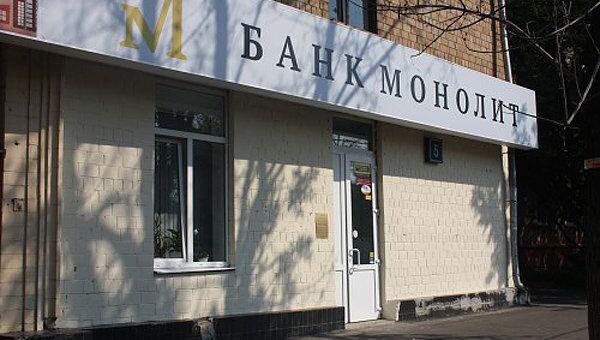 Банк Монолит