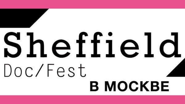 Фестиваль документального кино Sheffield Doc/Fest