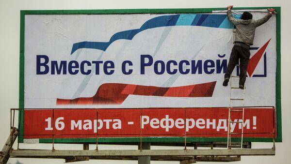 Агитационные билборды в Симферополе. Архивное фото