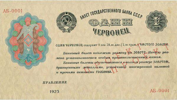 Проект Билета Государственного банка СССР, 1 червонец, 1923 год