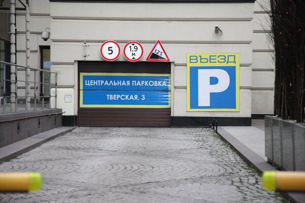 Один из центральных подземных паркингов столицы