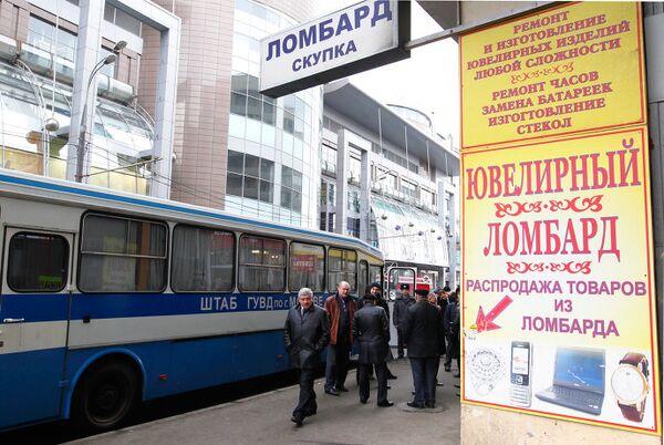 При нападении на ломбард в центре Москвы убиты 3 человека