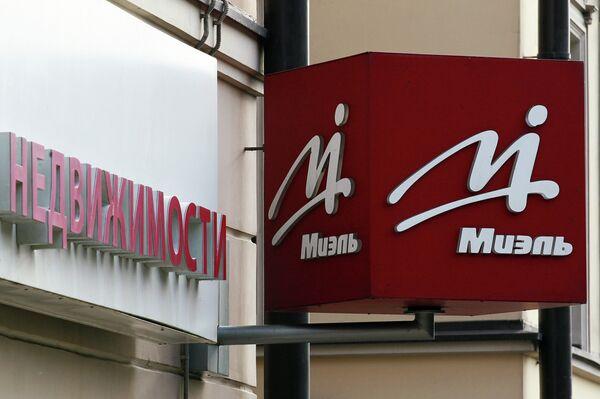 Офис компании Миэль-Недвижимость на Николоямской улице