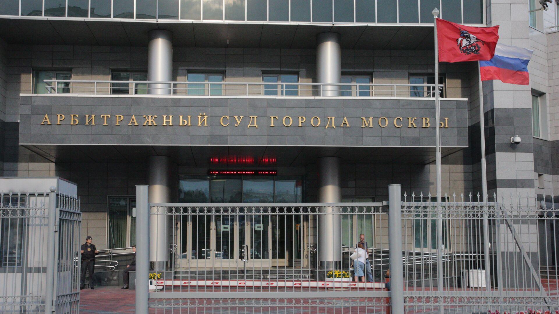 Арбитражный суд Москвы - РИА Новости, 1920, 26.10.2020