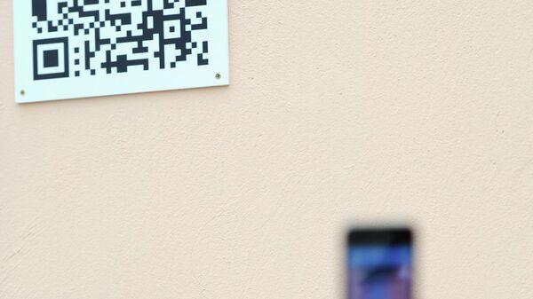 Таблички с QR-кодами