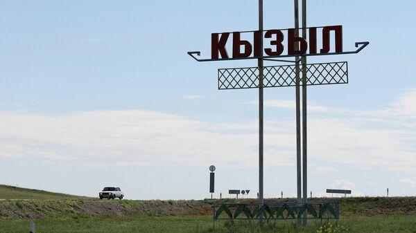 Стела на въезде в город Кызыл, Республика Тыва