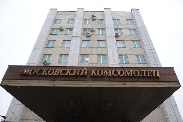 Здание газеты Московский комсомолец на улице 1905 года