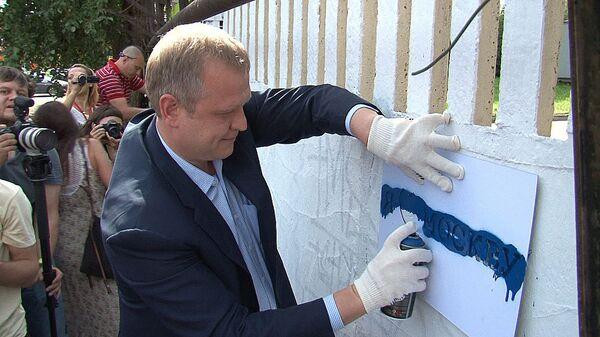Капков нарисовал граффити на открытии площадки для уличных художников