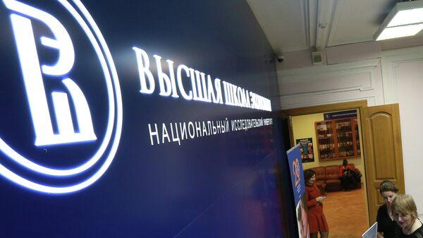 Информационная табличка Высшей школы экономики (ВШЭ) в Москве.
