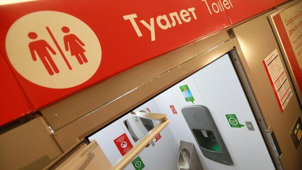 Открытие общественного туалета в Московском метрополитене
