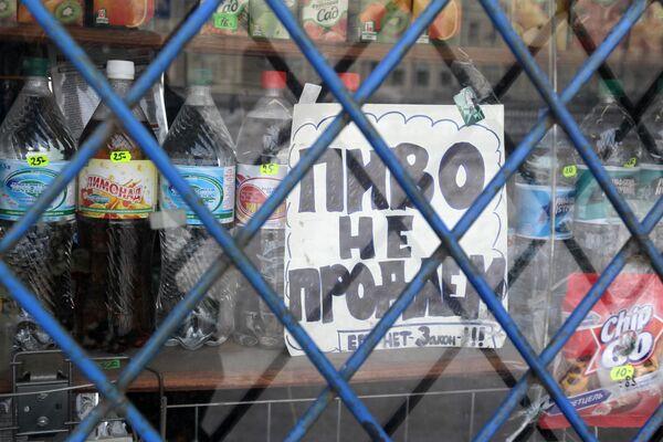 Табличка с надписью Пиво не продаем