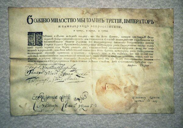 Патент на чин нотариуса в ранге подпоручика