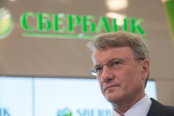 Президент, председатель правления Сбербанка России Герман Греф