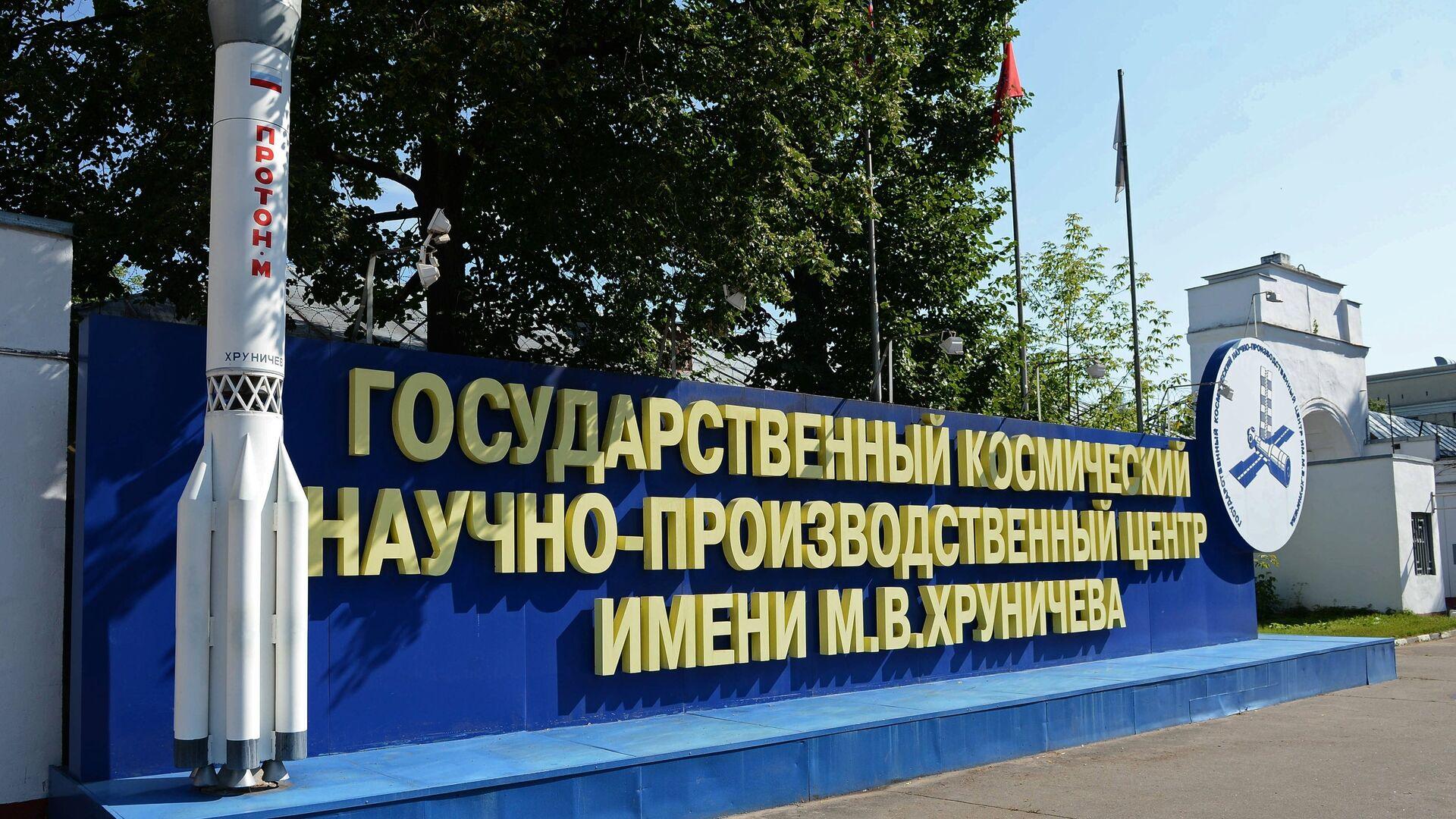 Д.Рогозин посетил ГКНПЦ имени М.В.Хруничева - РИА Новости, 1920, 30.09.2020