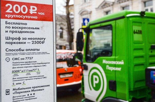 Табличка платной городской парковки