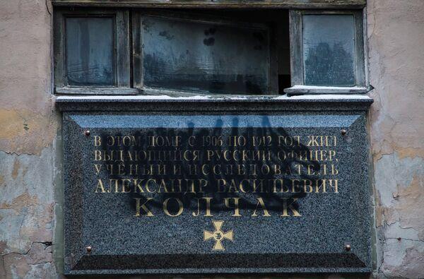 Мемориальную доску адмиралу А. Колчаку в Санкт-Петербурге закрасили краской