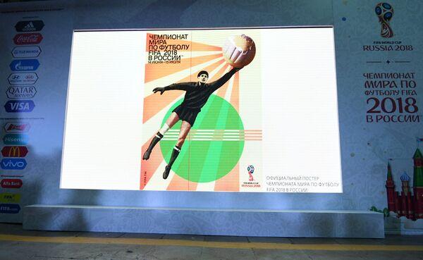 Официальный плакат ЧМ-2018