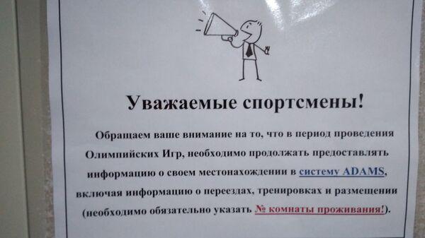 Правила предоставления информации в системе ADAMS