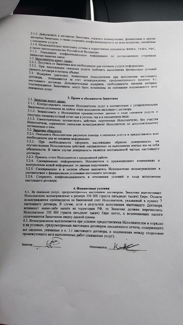 Анализ трансферного рынка по запросу ФК Динамо (договор, страница 2)