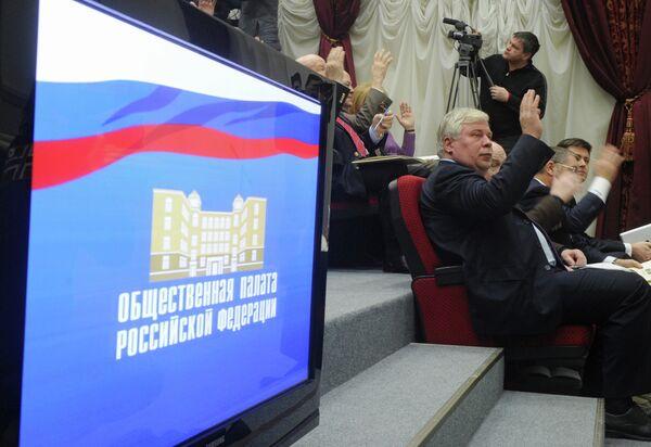 Пленарное заседание Общественной палаты РФ