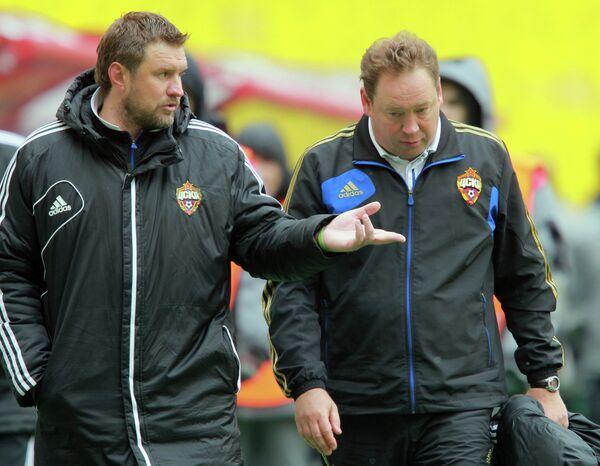 Тренер Сергей Шустиков (слева) и главный тренер ЦСКА Леонид Слуцкий