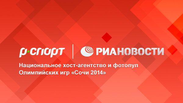 Национальное хост агентство и фотопул Олимпийских игр Сочи 2014