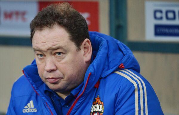 Главный тренер ПФК ЦСКА Леонид Слуцкий