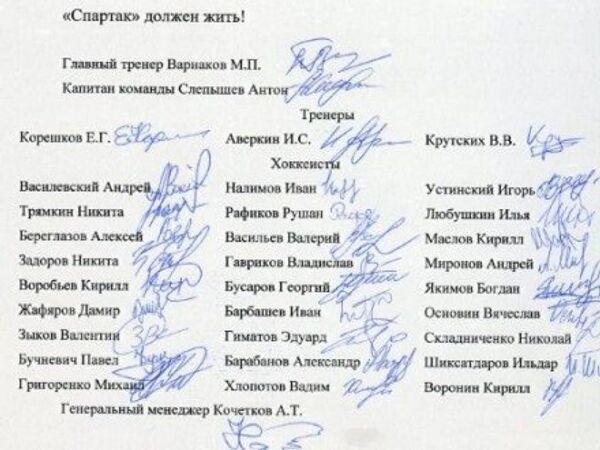 Открытое письмо в поддержку ХК Спартак от молодежной сборной России по хоккею