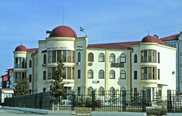 Администрация города Магас