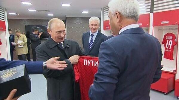 Путину показали новый стадион Спартака и подарили именную футболку