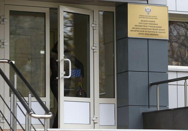 Вход в здание, где располагается московская антидопинговая лаборатория