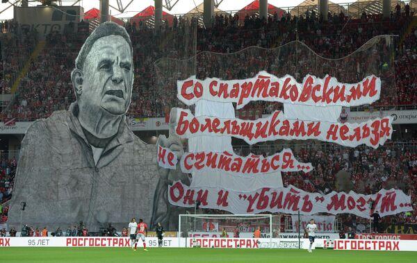 Баннер с изображением Константина Бескова на трибуне болельщиков Спартака