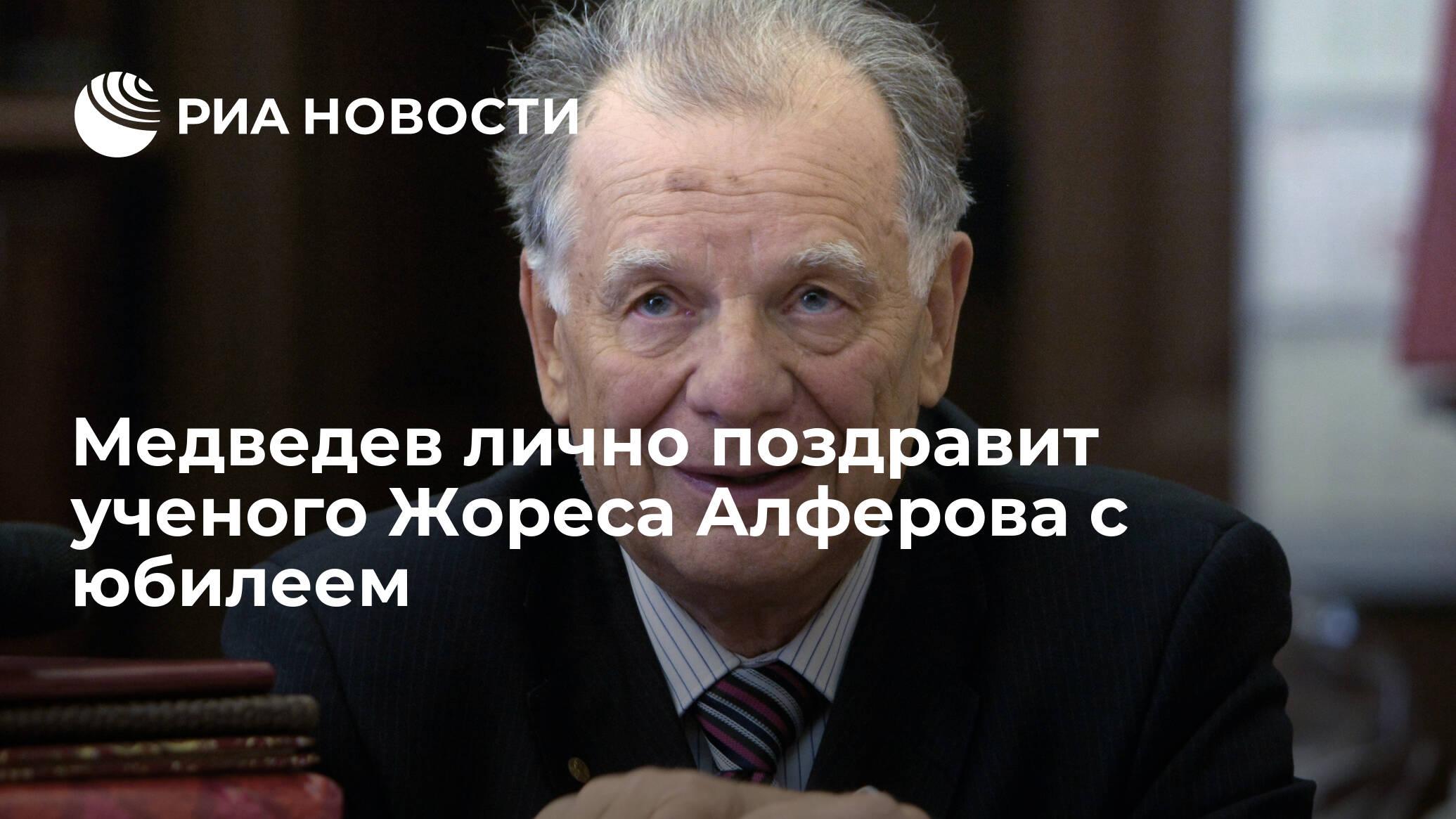 тысячи лет поздравление жоресу алферову скоро над київськими