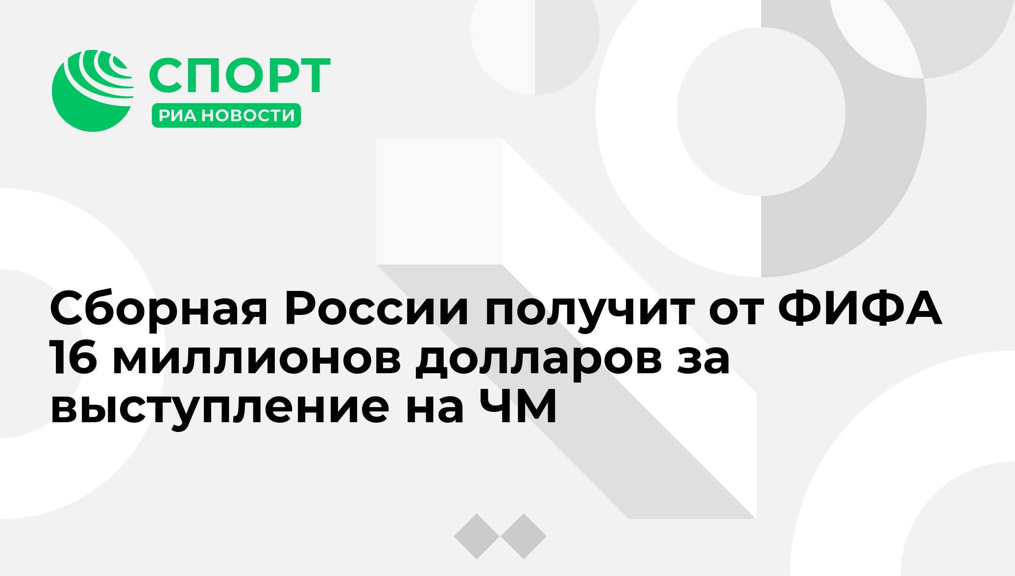 Сборная России получит от ФИФА 16 миллионов долларов за выступление на ЧМ